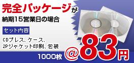 格安 CDプレス 完全パッケージが単価83円
