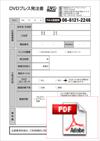 DVDプレス発注書