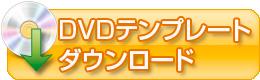 DVDテンプレート(通常版)のダウンロード