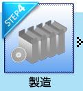 step4 製造