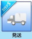 step5 発送