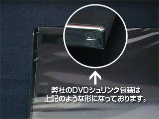 シュリンク包装されたDVDトールケース・弊社のDVDシュリンク包装は、一般的な形と少し違います