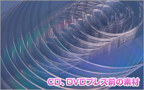 CDの素材(プラスティック)