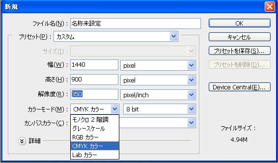 フォトショップの解像度とカラーモードの設定方法
