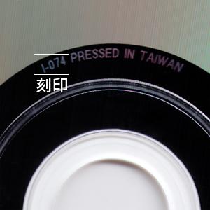 CD裏面の刻印部分