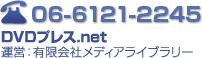 06-6121-2245 DVDプレス.net 運営有限会社 メディアライブラリー