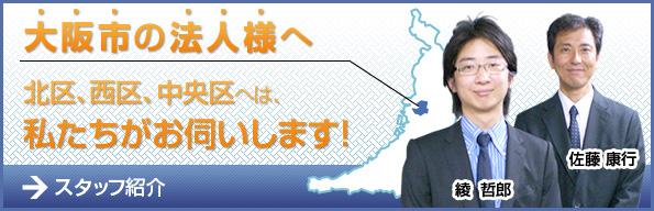 大阪市の法人様、北区、西区、中央区へは営業がお伺いいたします。