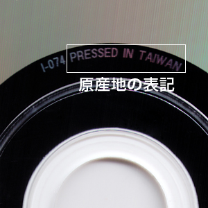 [ pressed in taiwan ] 原産地の表記が義務付けられています。