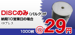 激安 CDプレス DISCのみが単価29円