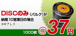激安 DVDプレス DISCのみが単価37円