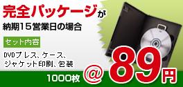 格安 DVDプレス 完全パッケージが単価89円