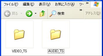 DVDディスクを開き、中に表示されている、VIDEO_TSフォルダとAUDIO_TSフォルダ