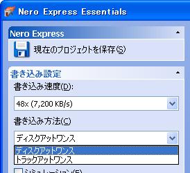 ライティングソフトnero(ネロ)のディスクアットワンス設定画面