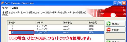 ライティングソフトnero(ネロ)のトラック設定画面・CDの場合ひとつの曲につき、1トラックを使用します。