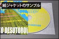 以前メディアライブラリーで製作したCD紙ジャケットのサンプル